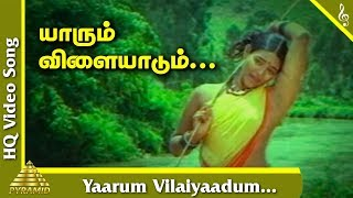 Nadodi Thendral Tamil Movie | Yaarum Vilaiyaadum Video Song | Karthik |Ranjitha | யாரும்  விளையாடும்
