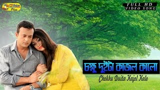 Chokhu Duita Kajol Kalo   HD Movie Song   Riaz & Popy   CD Vision