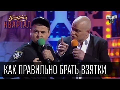 Новая полиция Украины - как правильно брать взятки   Вечерний Квартал 26.12.2015