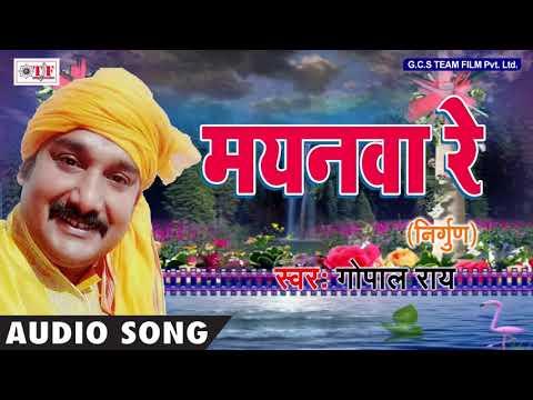 Gopal Rai का शानदार निर्गुण गीत 2017 | Mayanwa Re | मयनवा रे | Hit Bhojpuri Nirgun Geet 2017