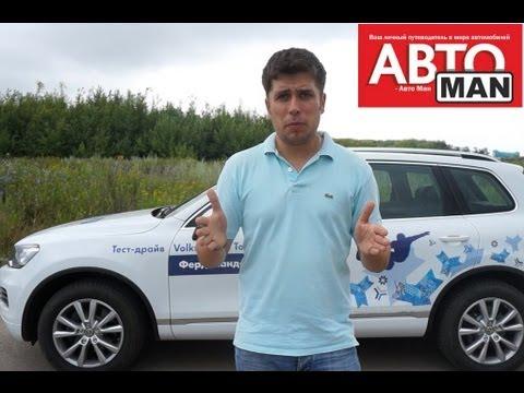 Volkswagen Touareg Теcт-драйв