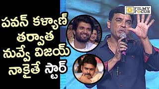 Dil Raju Sensational Comments on Vijay Devarakonda and Pawan Kalyan @Geetha Govindam Success Meet