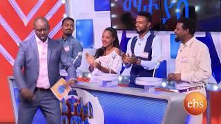 Yebeteseb Chewata – Funny scenes