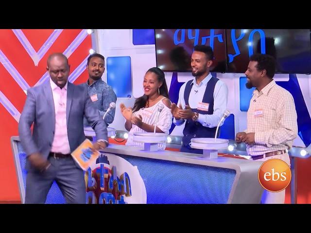 Yebetesebe Chewata Funny And Entertaining Season Scenes