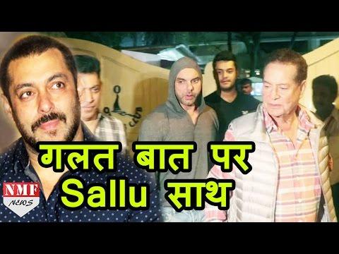 Sohail Khan की गंदी हरकत पर Salman Khan ने दिया साथ