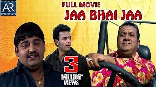 Jaa Bhai Jaa Hyderabadi Full Movie  Gullu Dada Akb