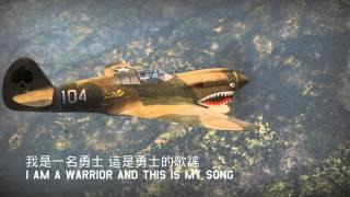 download lagu Warthunder-warrior Song勇士之歌 gratis