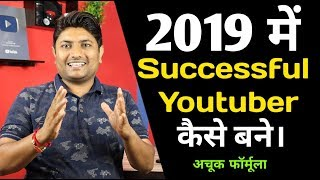 Successful Youtuber Kaise Bane 2019 | How To Get Success On Youtube