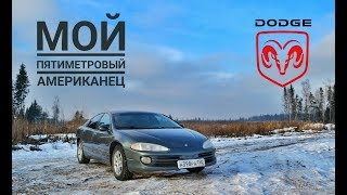 "Обзор Dodge Intrepid 2. ""Мой пятиметровый Американец"""