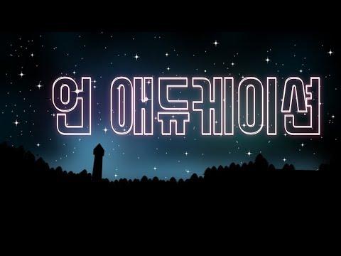 [언 애듀케이션] 김혜리의 영화 사람을 만나다 | 음악도시 An Education 111118 (21)