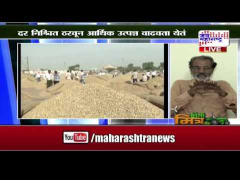 Sheti Mitra, Group Agriculture -  seg 3
