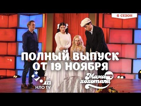Полный выпуск шоу Мамахохотала от 19 ноября | НЛО TV