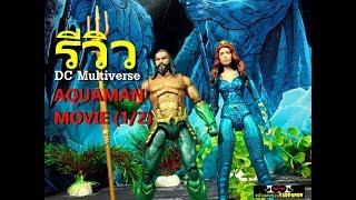 [รีวิว] DC Multiverse - Aquaman Movie (2018) Trench Warrior Series (1/2) Aquaman / Mera