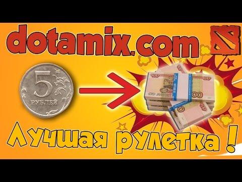 DotaMix - выиграй вещи в Dota 2