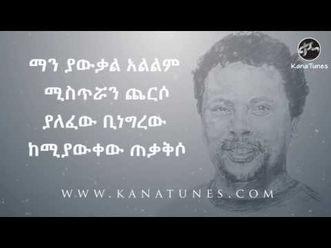Ethiopian Eyob Mekonnen - Man Yawkal - Lyric Video New Ethiopian Music 2017