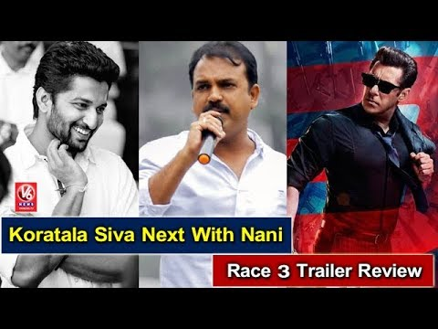 Koratala Siva Next With Nani | Ranbir Kapoor Upcoming Movies | Race 3 Trailer Review | V6 Film News