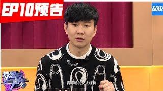 预告:JJ林俊杰对上吴青峰!《梦想的声音3》预告 EP10 20181229 /浙江卫视官方音乐HD/
