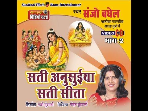 Alha - Sati Anshuiya Katha - Sanjo Baghel - Bundelkhandi - Folk video
