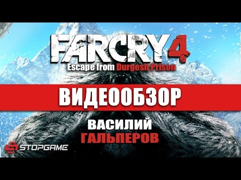 Обзор игры Far Cry 4: Escape from Durgesh Prison