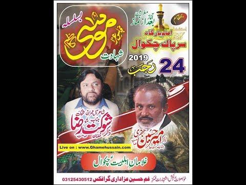 Live Majlis 24 rajab 2019 Imam Bargah Sarpak Chakwal