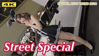 名古屋オートトレンド 2018【Street Special】 4K NAGOYA AUTO TREND 2018