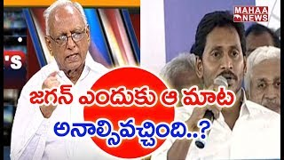 Why Jagan Use That Word In His Speech ? |#IVR Analysis