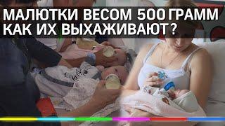 Уникальный перинатальный центр, где рождаются дети весом в 500 граммов. Наро-Фоминск