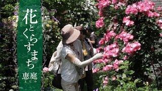 花とくらすまち恵庭  (ショート・バージョン)