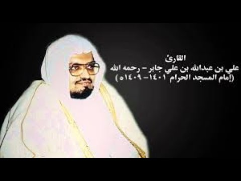 Complete Quran By Sheikh Ali Jaber Part One. video