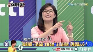 《新聞深喉嚨》精彩片段 韓國瑜提倡雙語城市 DPP轟「消滅母語」韓國瑜:綠不抹黑不會選!