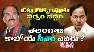 Who will be the Telangana's Next CM | TRS vs Mahakutami | Votes Counting Updates | Promo | MahaaNews
