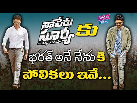 Naa Peru Surya And Bharat Ane Nenu Common Points Between Both Movies | Tollywood | YOYO Cine Talkies