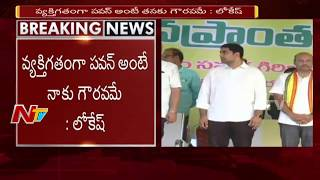 IT Minister Nara Lokesh Reacts to Pawan Kalyan Comments Over Corruption Allegations