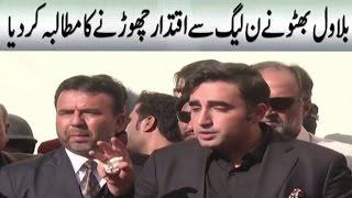 Bilawal Bhutto Demand Nawaz Sharif Resignation | Latest News