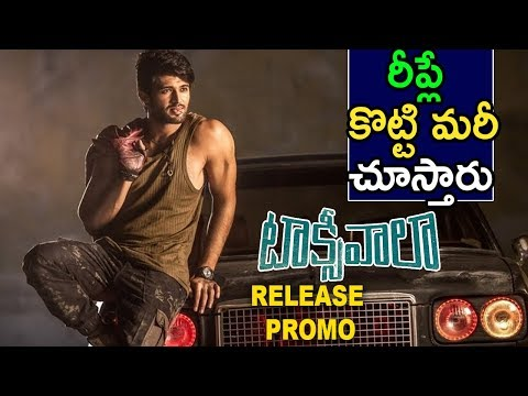 TaxiWala Movie Release Promo - Latest Telugu Movie 2018 - Vijay Devarakonda