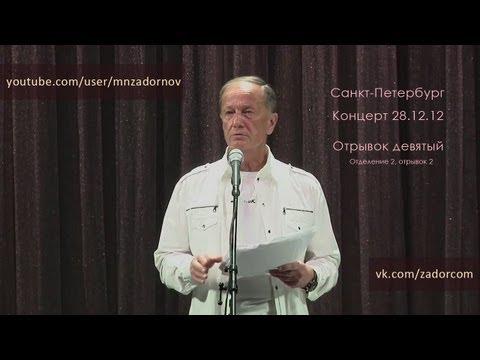 Наблюдения из жизни Михаила Задорнова. Концерт 2012 года.