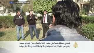 اتساع نطاق تعاطي مخدر الترامادول بين شباب مصر