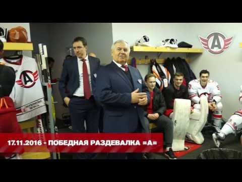 """Видео из победной раздевалки """"Автомобилиста"""""""