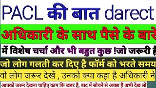 PACL today latest news || latest update by SEBI in hindi