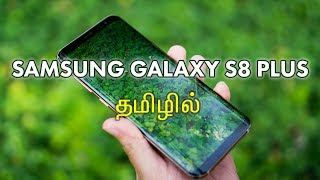 Samsung Galaxy S8 Plus Review in Tamil/தமிழ்