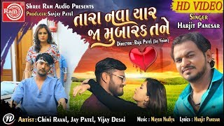 Tara Nava Yaar Ja Mubarak Tane ||Harjit Panesar ||Latest New Gujarati Dj Song 2018||Full HD