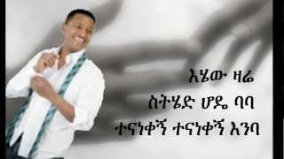 Teddy Afro - Tenanekegn Enba - AmharicLyrics