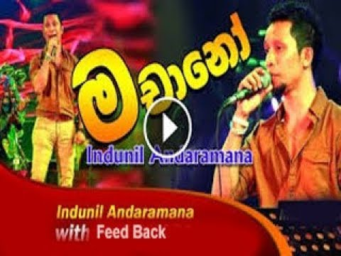 Purple Range Indunil Andaramana vs Feed Back in Katuneriya