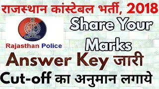 Rajasthan Police Constable 2018 Answer Key, Cut-off & Question Objection आपत्ति दर्ज करे