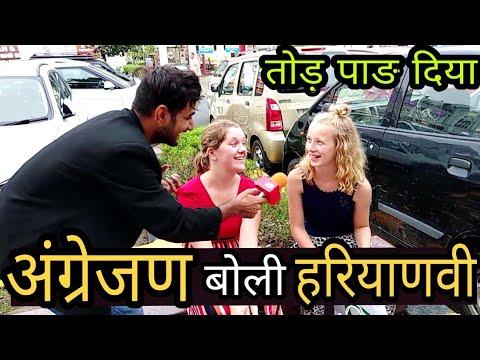 haryanvi by angrejan अंग्रेजण न हरियाणवी बोल के तोड़ पाड़ दिया By VK