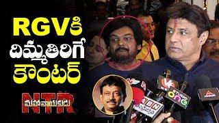 Nandamuri Balakrishna Counter to RGV | NTR Mahanayakudu Public Talk | Filmylooks
