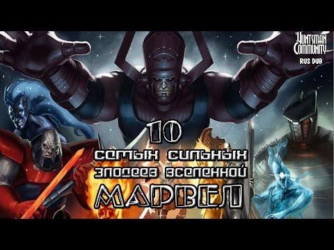 10 Cамых сильных злодеев Marvel [SR]