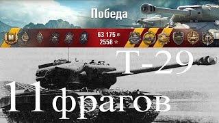 Т 29 тяжелый танк | 11 фрагов | Как играть - world of tanks | выпуск 283