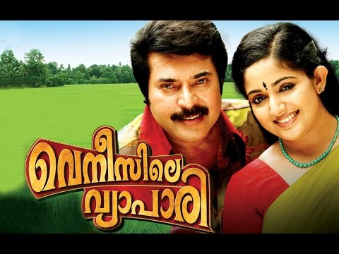 Venicile Vyapari Malayalam  Full Movie| Full HD - Watch Youtube