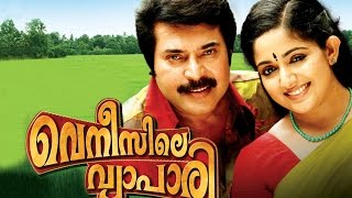 Vellaripravinte Changathi - Venicile Vyapari Malayalam  Full Movie| Full HD - Watch Youtube